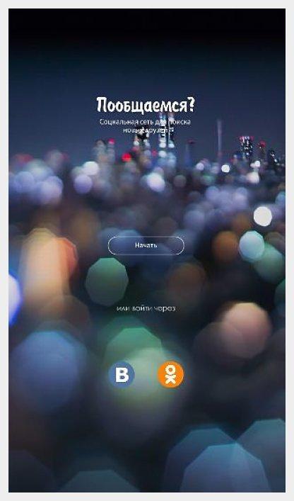 Скачать бесплатно приложение пообщаемся на телефон жкх москвы мобильное приложение скачать