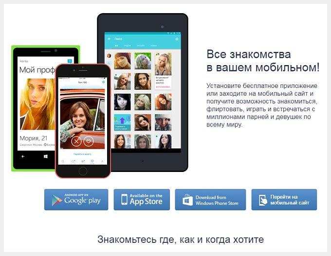 знакомства в вашем мобильном