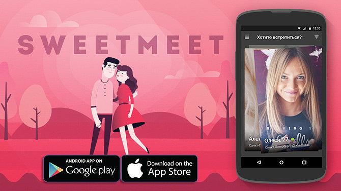 sweetmeet