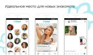 скрин приложения для знакомств