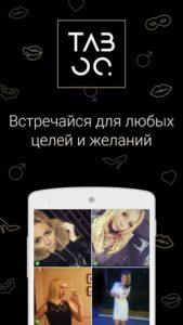табу приложение