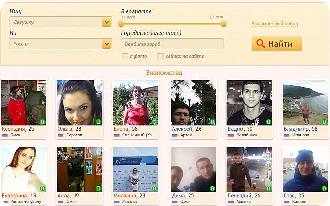 скриншот сайта знакомств