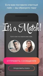 its match