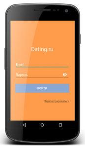 авторизация в приложении dating ru