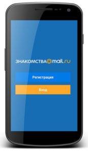 экран заставки в приложении от майл ру