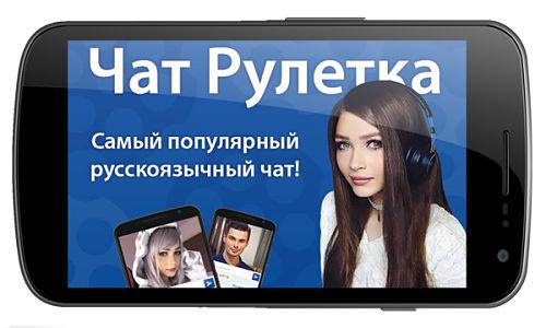 Видеочат рулетка с телефона: регистрация бесплатно чатик