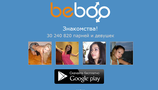 bebo dating