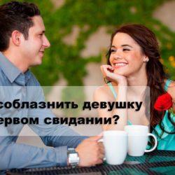 Как соблазнить девушку на первом свидании