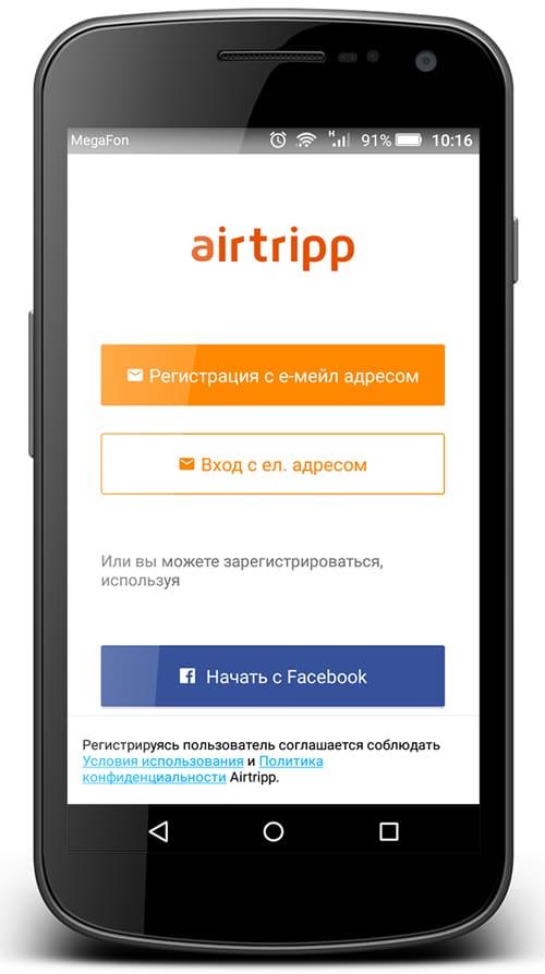 авторизация в приложении airtripp