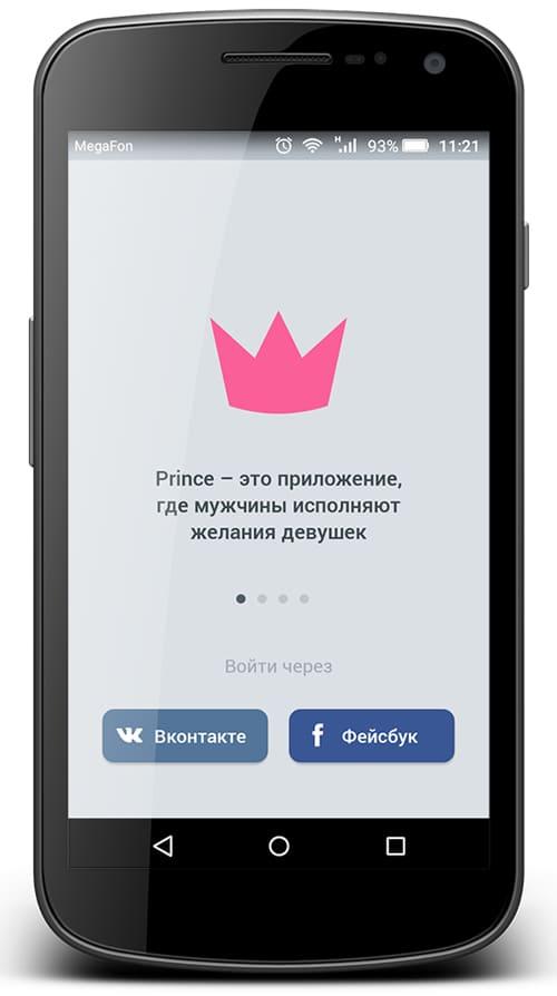 prince app login