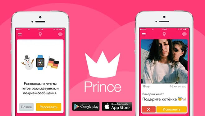 prince download app