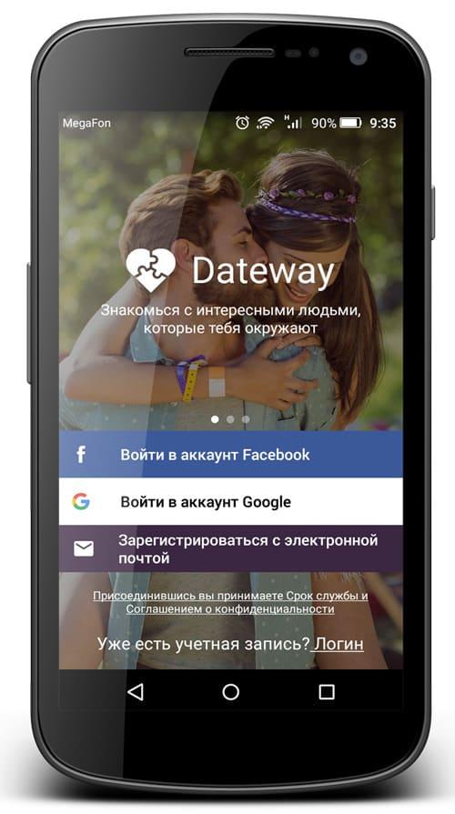 авторизация в dateway