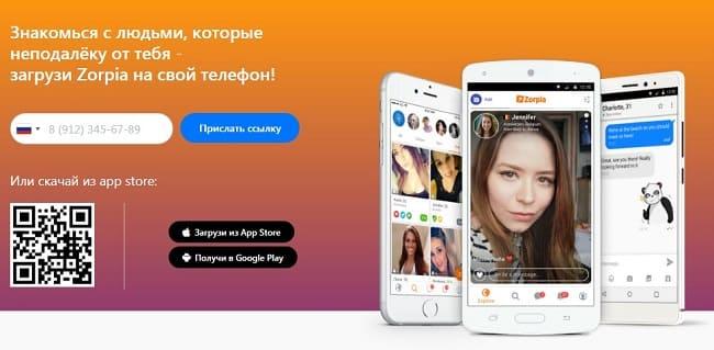 zorpia app