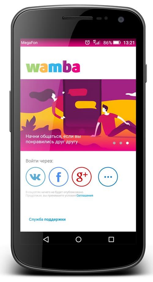 wamba знакомства онлайн войти