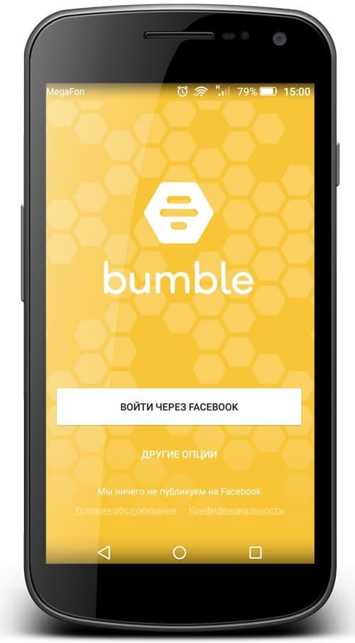 Bumble вход в приложение