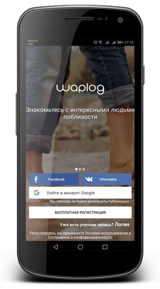 вход в приложение waplog