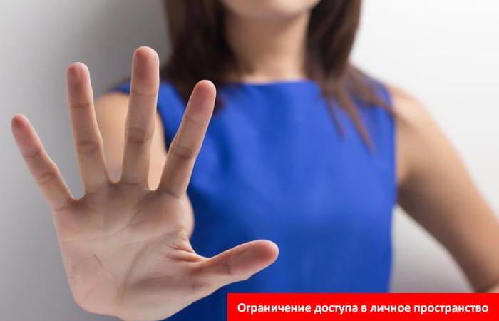 ограничение личного пространства девушки