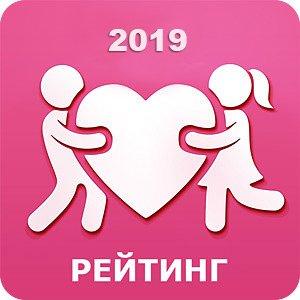 рейтинг сайтов знакомств 2019