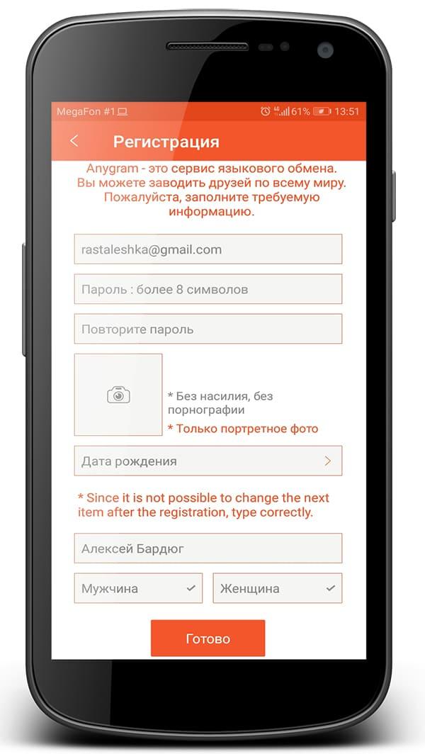регистрация в приложении anygram