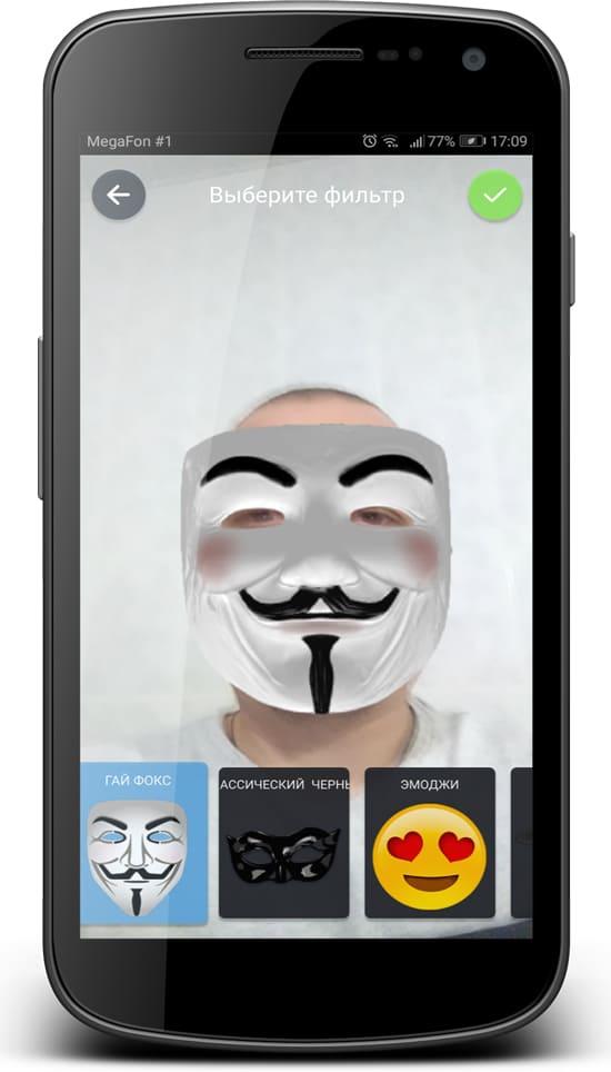 маски в видео чате
