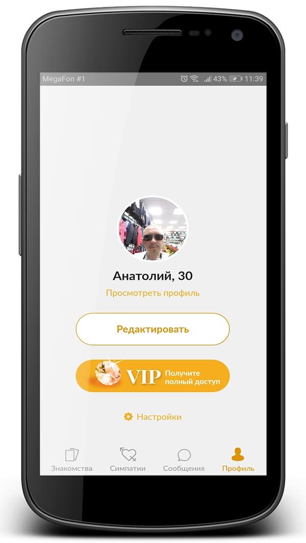 Анатолий 30 лет