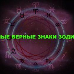 ТОП 3 самых верных знака зодиака