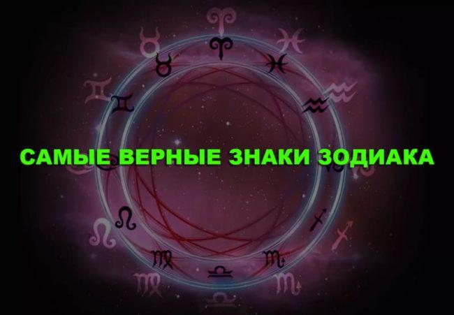 самые верные знаки зодиака