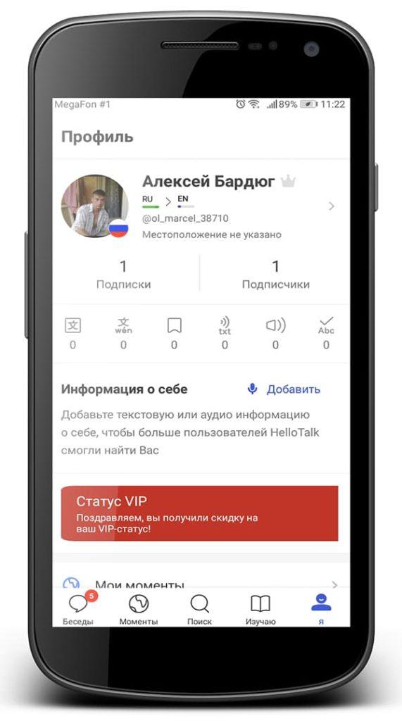 профиль пользователя приложения