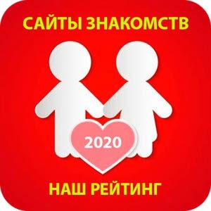 райтинг сайтов знакомств 2020