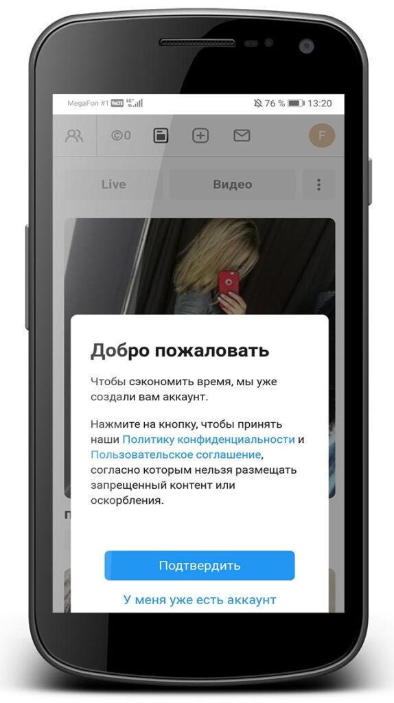 войти в приложение U LIVE Chat