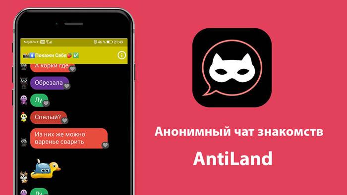 antiland приложение
