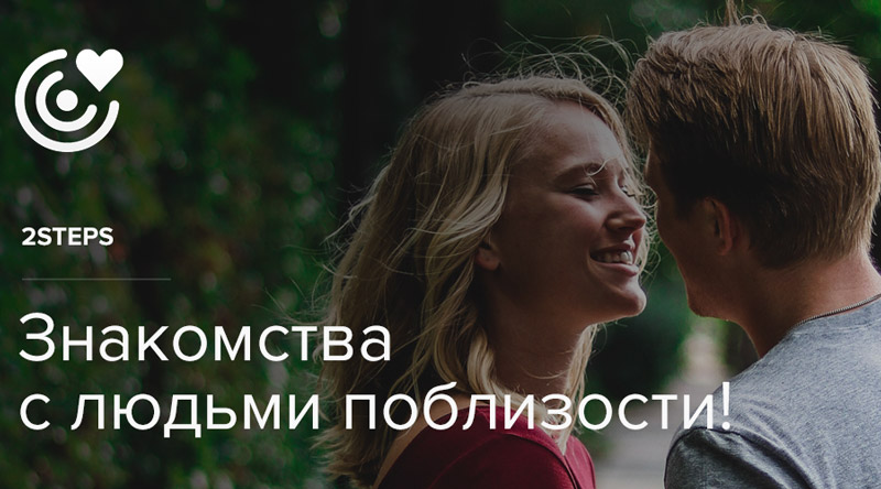 2steps сайт знакомств